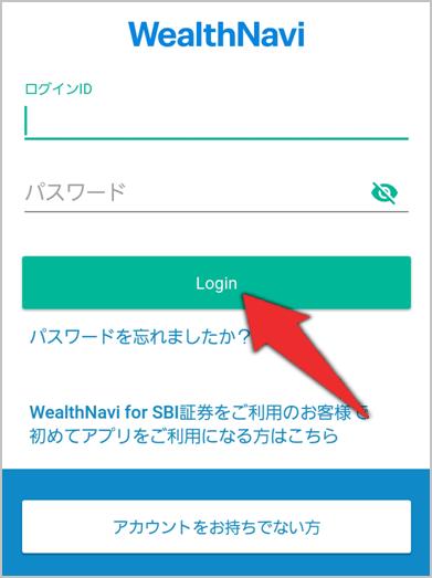ウェルスナビアプリのログイン画面