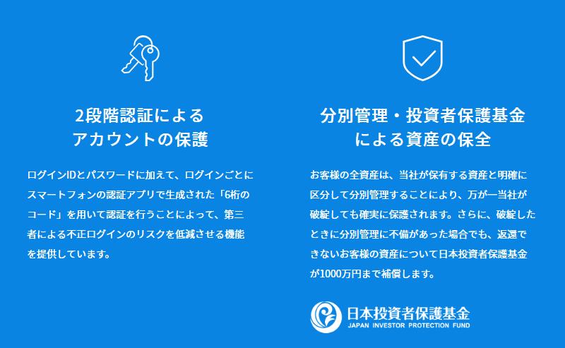 2段階認証と分別管理