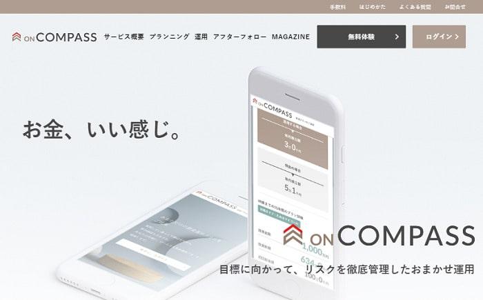 ON COMPASSの公式ページ