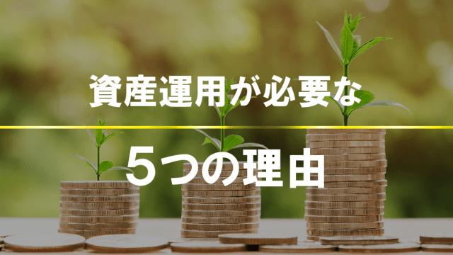 資産運用が必要な5つの理由