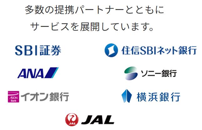 多数のサービス提携企業