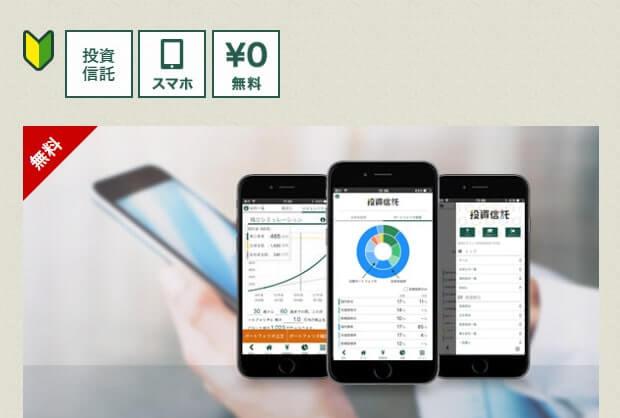 松井証券の投信アプリ