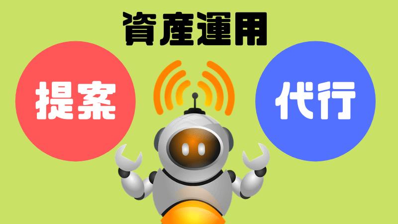 ロボットが資産運用の提案と代行