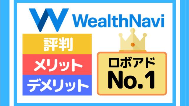 ウェルスナビの評判・メリット・デメリット