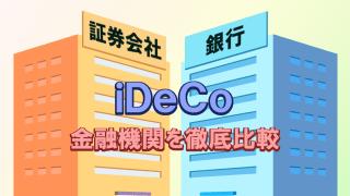 iDeCoの金融機関を徹底比較