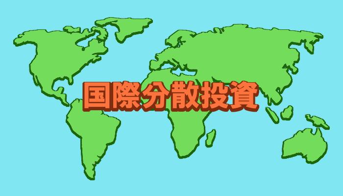 国際分散投資