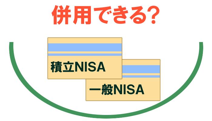 積立NISAと一般NISAの併用はできる?