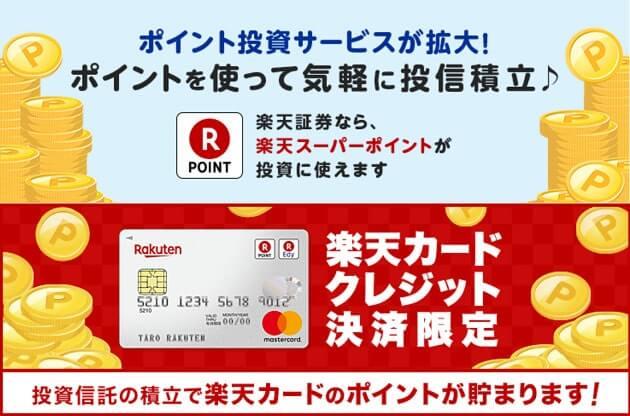 ポイント投資サービスと楽天カード決済サービス