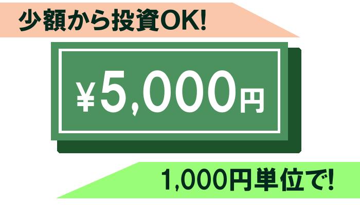 5,000円からの少額投資