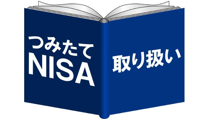 つみたてNISAの取り扱い本