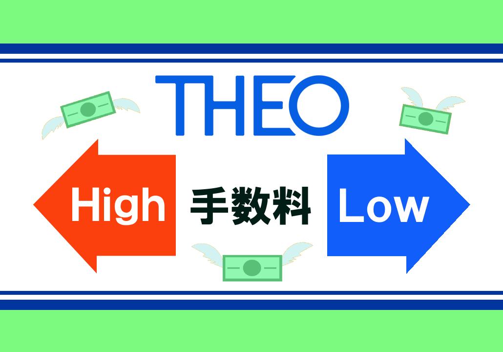 THEO(テオ)の手数料は高いor安い?