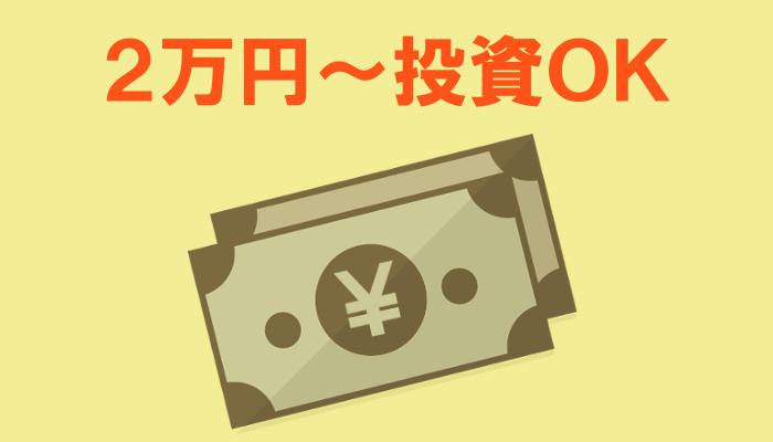 2万円から投資OK