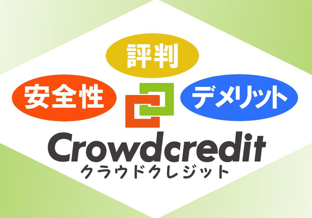 クラウドクレジットの評判・安全性・デメリット