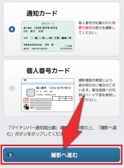 マイナンバーの登録方法2