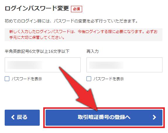 楽天証券のパスワード変更画面