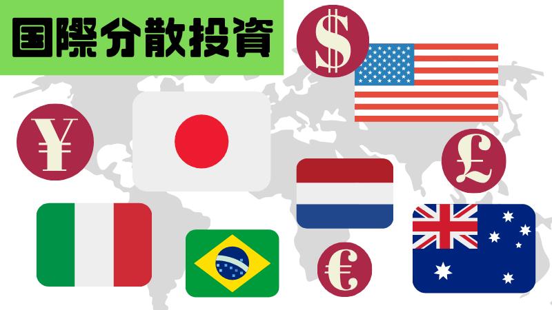 国際分散投資を示すイラスト