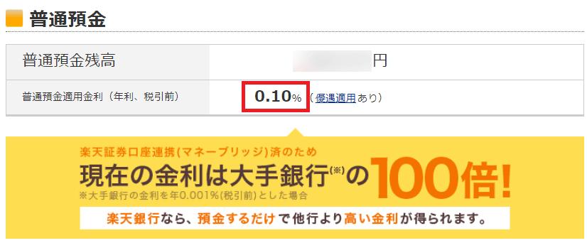金利0.10%が適用された画像