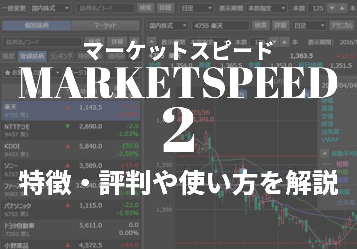 マーケットスピード2の特徴・評判や使い方を解説