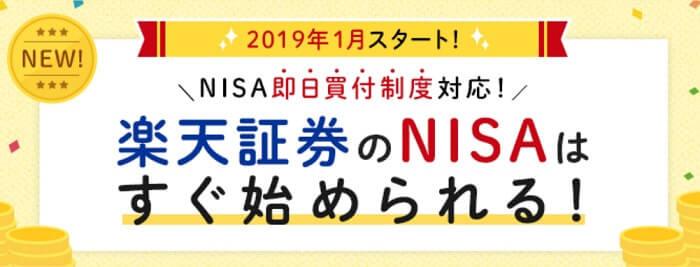 楽天証券のNISA即日買付制度