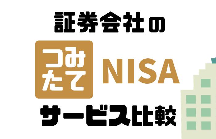 証券会社のつみたてNISAでサービス比較