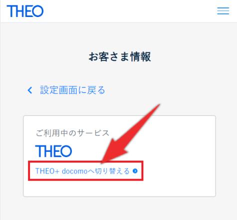 スマホ版THEO+ docomo切替手順3:「THEO+ docomoへ切り替える」をタップ