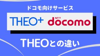 THEO+ docomoとTHEOの違い