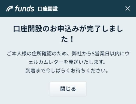 スマホ版Fundsの開設手順13:口座開設申し込み完了