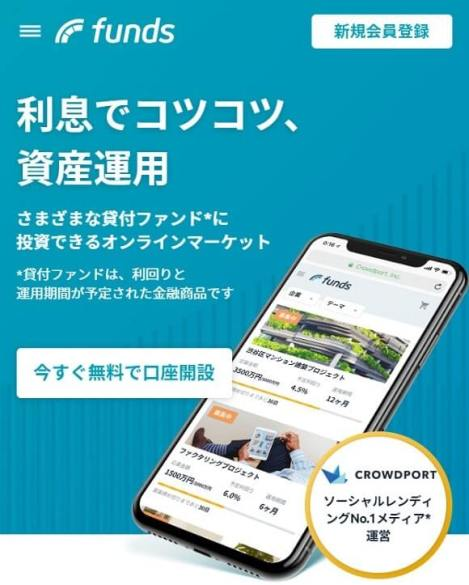 Fundsの公式ページ