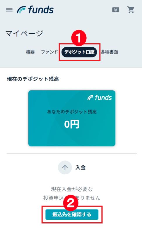 スマホ版Fundsの入金手順3:「デポジット口座」から「振込先を確認する」をタップ