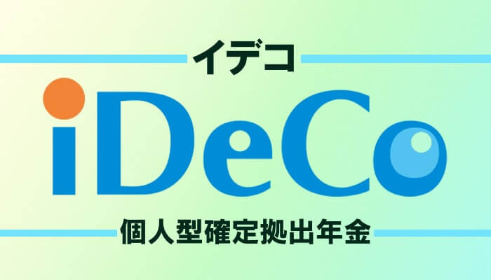 iDeCoのロゴマーク
