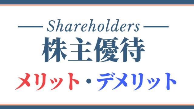 株主優待のメリット・デメリット