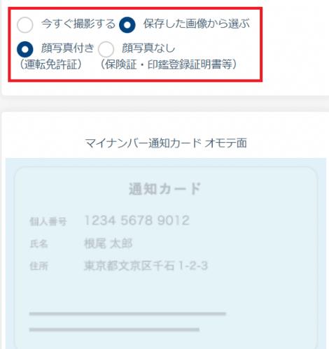 ネオモバの開設手順12:通知カードの場合は免許証等も提出