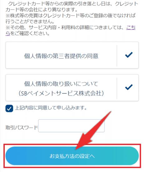 ネオモバのクレジットカード登録手順1:取引パスワード入力後「支払い方法の設定」をタップ