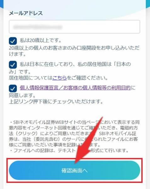 ネオモバの開設手順②:アドレス入力後「確認画面へ」をタップ