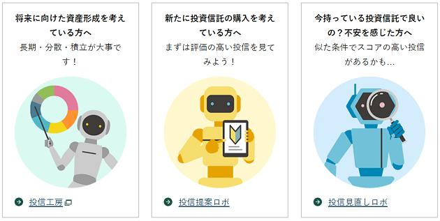松井証券が提供する3つのロボアドバイザー