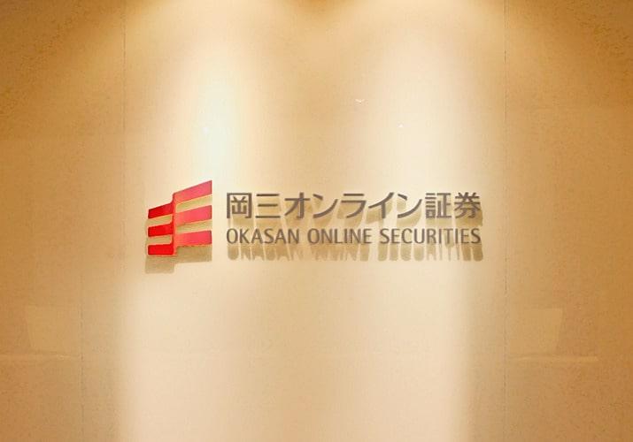 岡三オンライン証券のロゴ画像