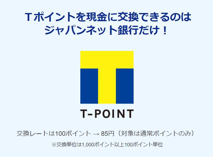 ジャパンネット銀行でTポイント現金化