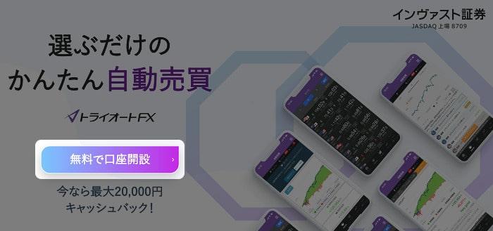 トライオートFX開設手順1:「無料で口座開設」をクリック