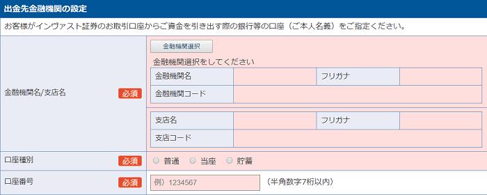トライオートFX開設手順3:出金先口座を登録
