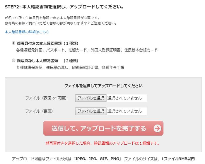 トライオートFX開設手順7:本人確認書類をアップロード