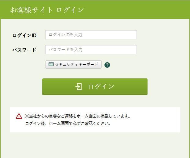 松井証券お客様サイトのログイン画面
