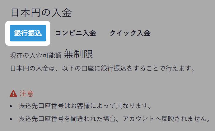 コインチェックで日本円を銀行振込する