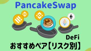 PancakeSwapのおすすめ通貨ペア【リスク別】