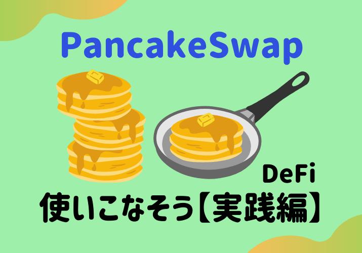 PancakeSwapの使い方・複利運用する方法を解説【実践編】