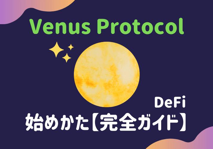 Venus Protocolの始め方【完全ガイド】