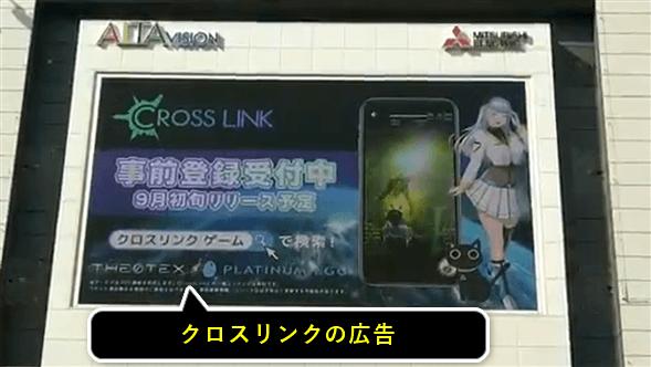 クロスリンクの広告