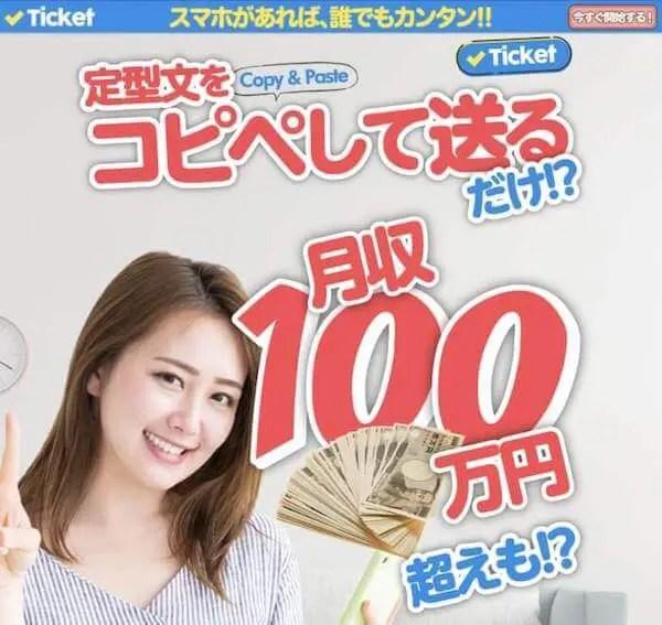 チケット(Ticket)