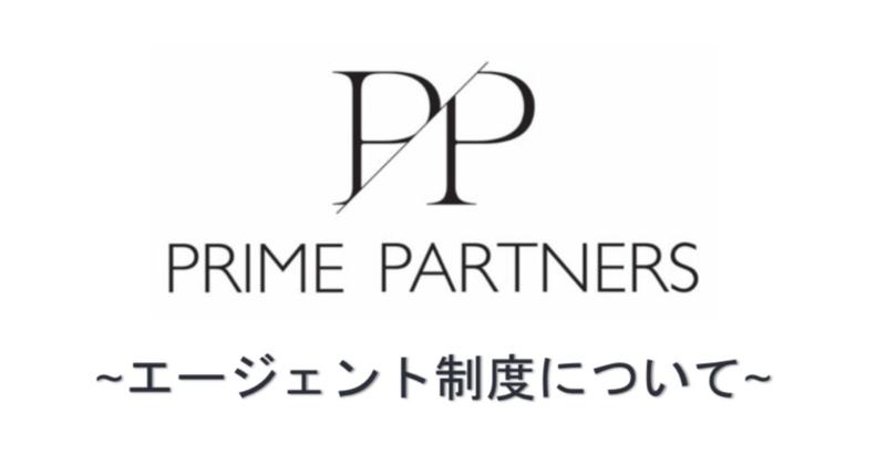 プライムパートナーズ(PRIMEPARTNERS)
