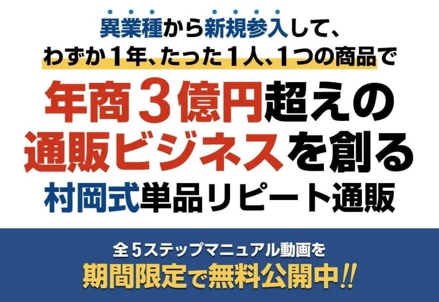 村岡式単品リピート通販塾第5期