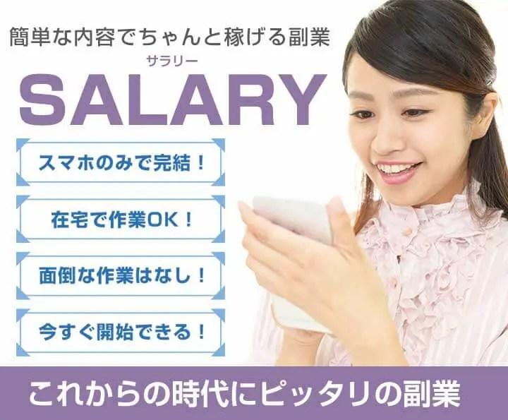 SALARY-カンタン在宅副業